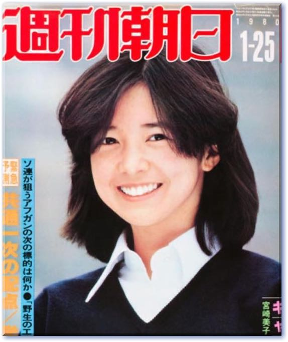 週刊朝日1